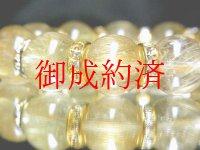 特選天然石!!金針水晶ゴールドルチル14ミリ数珠ブレスレット/ロンデルMIX