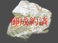 ◆邪気払いの石◆パイライト原石・21g◆金色に輝く結晶