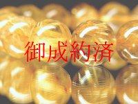 現品一点物!!ゴールドタイチンルチル12ミリブレスレット 特選天然石