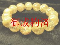 ◆現品一点物◆極上タイチンルチル14ミリ数珠ブレスレット!開運招来パワーストーン