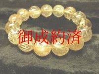 特選天然石!金針水晶タイチンルチル14ミリ数珠ブレスレット!現品一点物