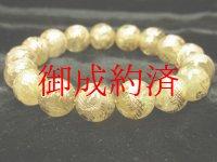 現品一点限り!金彫皇帝龍ルチルクォーツ12mmブレスレット!最高級品