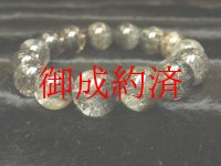 現品お試し価格!希少ブラックプラチナルチル13〜15mm数珠ブレス KB-9