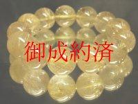 現品限りの大特価!金針水晶ゴールドルチル18ミリ数珠ブレスレット!RS-1