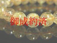 ゴールドルチルクォーツ 金針水晶ブレスレット 最高級天然石数珠 8mm玉 現品一点物 16g 品番1201