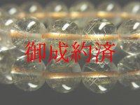 ゴールドルチルクォーツブレスレット 金針水晶数珠 10mm玉 27g お試し現品価格 RZ37  金運 ブレスレット レディースメンズ パワーストーン ルチル 開運 1点物 目玉