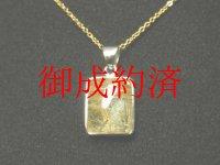 高級感溢れるゴールドタイチンルチルペンダントトップ/ルース 写真現物1点物 KR15 金針水晶 SV925 天然石 パワーストーン 人気 ネックレス ルチルクォーツ