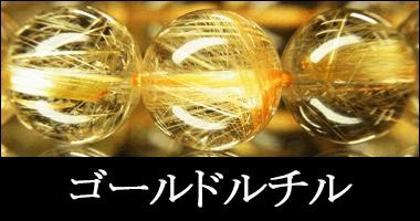ゴールド ルチル
