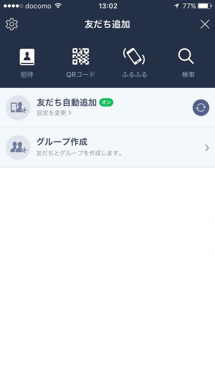 LINE友だち追加 QRコード 読取