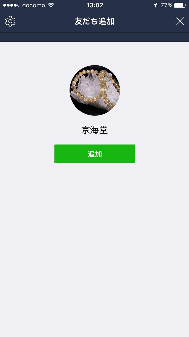 京海堂 LINE友だち追加