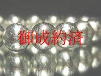 【現品】鉄隕石ギベオンメテオライトブレスレット!!12mm×17珠