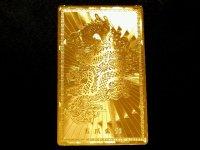 金箔護符カード 五本爪皇帝龍の御守り・金気を吸い寄せる お財布サイズ お守り ご利益