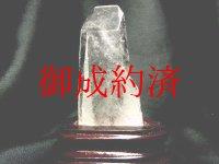 開運を呼び込む天然石クラスター!!クリスタルポイント133g・台付き