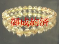 現品一点物!!ゴールドルチルクォーツ8ミリ数珠ブレスレット 20g
