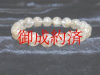 高品質でおすすめ!現品一点限り!シルバールチル12mm数珠ブレスレット