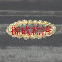 お試し現品価格!金針水晶ゴールドルチル8ミリ数珠ブレスレット!R145