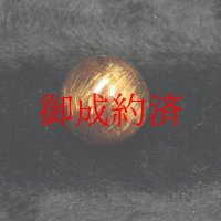◆ラストセール◆現品粒売り キャッツアイルチル(猫目石)20mm玉 Ca-3  貫通穴あり