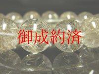シルバールチルクォーツ16mmブレスレット 銀針水晶数珠 現品一点物 71g C-1  高級 パワーストーン ルチル 水晶 1点物 送料無料 メンズ レディース