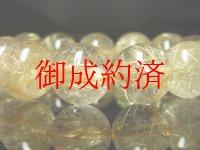 タイチンルチルクォーツブレスレット 金針水晶数珠 17mm 98g 現品一点物 TR5  金運 ブレスレット レディースメンズ パワーストーン ルチル 開運 1点物