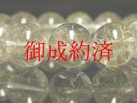 シルバールチルクォーツブレスレット 水晶数珠 14mm 60g 現品一点物 C1  高級 パワーストーン ルチル 水晶 1点物 送料無料 メンズ レディース