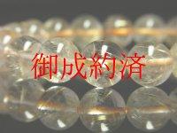 ゴールドルチルクォーツブレスレット 金針水晶数珠 10mm玉 28g お試し現品価格 RZ21  金運 ブレスレット レディースメンズ パワーストーン ルチル 開運 1点物 目玉