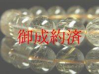 透明度が高いゴールドルチルクォーツブレスレット 金針水晶数珠 12mm玉 43g お試し現品価格 RZ34  金運 ブレスレット レディースメンズ パワーストーン ルチル 開運 1点物 目玉
