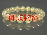 【写真現物1点物】 ゴールドルチルクォーツブレスレット 金針水晶数珠 12-13mm 48g 現品一点物 GR4  高級 パワーストーン ルチル 水晶 1点物 送料無料 メンズ レディース