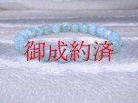 【写真現物】 カリブ海の宝石 ラリマー8mmブレスレット ヒーリングストーン Kr17  1点物 パワーストーン 人気 ブルー エメラルド メンズレディース
