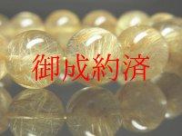 【写真現物】 特選天然石 金針水晶ゴールドルチルブレスレット 14ミリ KG7 金運 ブレスレット レディースメンズ パワーストーン ルチル 開運 1点物