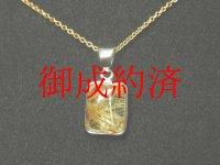 最強金運天然石 ゴールドタイチンルチルペンダントトップ/ルース 写真現物1点物 KR16 金針水晶 SV925 天然石 パワーストーン 人気 ネックレス ルチルクォーツ