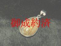 写真現物 金針水晶ルチルペンダントトップ シルバー925(SV925) 20 1点物 クォーツ ペンダント メンズ レディース