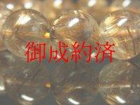 【写真現物】 タイガールチルブレスレット 金針水晶数珠 14ミリ 57g Tir7 金運 タイガーアイ レディースメンズ パワーストーン ルチル 開運 1点物