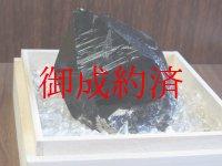 【写真現物1点物】 強力な邪気払いの石 モリオン原石 黒水晶パワーストーン 魔除け石 開運桐箱さざ水晶100gセット