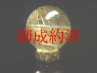 【写真現品一点物】 極上ゴールドルチルクォーツ(金針水晶)14ミリ KYG12 ハンドメイド クォーツ 金針水晶 天然石パワーストーン 開運 最強金運