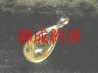 写真現品一点物 ゴールドルチルペンダントトップ KGR6 金針水晶 シルバー925 天然石 パワーストーン 人気 ネックレス ルチルクォーツ