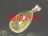 現品一点物 厳選した品質 ゴールドタイチンルチルペンダントトップ ルース KGR13 金針水晶 シルバー925 天然石 パワーストーン 人気 ネックレス ルチルクォーツ