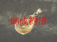 現品一点物 おすすめ ゴールドルチルペンダントトップ ルース KGR5 金針水晶 シルバー925 天然石 パワーストーン 人気 ネックレス ルチルクォーツ