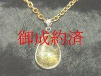 現品一点物 高品質 ゴールドルチルペンダントトップ KGR21 金針水晶ルース シルバー925 天然石 パワーストーン 人気 ネックレス ルチルクォーツ