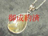 現品一点物 ゴールドルチルペンダントトップ KGR35 金針水晶ルース シルバー925 天然石 パワーストーン 人気 ネックレス ルチルクォーツ