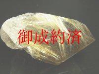 イチオシ 現品一点物 ゴールドルチル ポイント 原石 208g シラー 虹入り レインボー 金針水晶 運気を高める 天然石 鑑賞石 GZ5