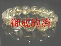 絶対お買い得 現品一点物 スモーキーゴールドルチル ブレスレット 金針水晶数珠 17-18ミリ 95g SGR5 最強金運パワーストーン ルチル 水晶 1点物 送料無料 メンズ レディース プレゼント