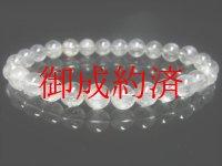 現品一点物 プラチナルチル ブレスレット 白金水晶 数珠 7-8ミリ 18g Pr43 シラー 虹入水晶 クォーツ ルチル メンズ レディース 1点物 送料無料 お年玉 プレゼント 贈り物