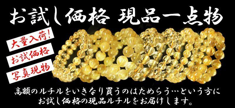 お試し価格 現品 ルチル 数珠 ブレスレット 天然石